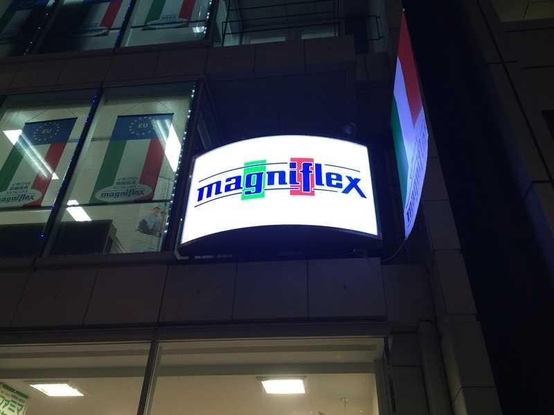 マニフレックス看板